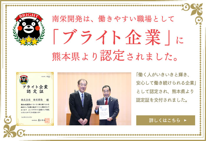 南栄開発は、働きやすい職場として「ブライト企業」に熊本県より認定されました。