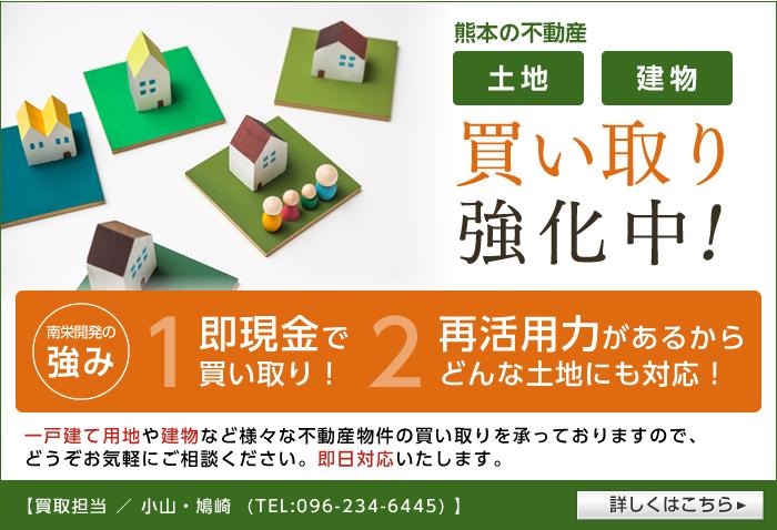 熊本の土地・建物買取強化中! 即現金で買い取り! 再活用力があるからどんな土地にも対応!