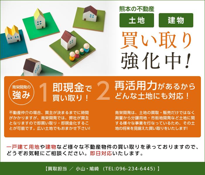 熊本の土地・建物買取強化中! 即現金で買い取り! 再活用力があるからどんな土地にも対応! 詳しくはこちら