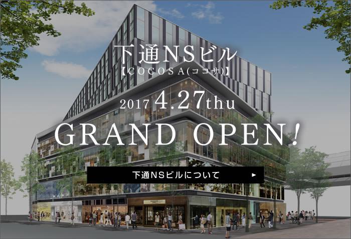 熊本下通NSビル「ココサ」4月27日グランドオープン!